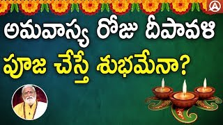 Why Diwali is Celebrated on Amavasya Deepavali? l Diwali 2018 Special ll Namaste Telugu