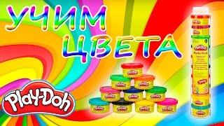 Видео для детей  Учим цвета Пластилин Play Doh Набор для праздника в тубусе 10 баночек