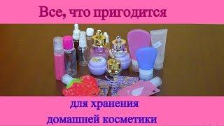 Хранение домашней косметики: обзор баночек, бутылочек и тюбиков)