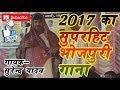 2017 का सुपरहिट भोजपुरी गाना - सुरेंद्र यादव