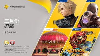 PlayStation Plus 3月份免費遊戲陣容