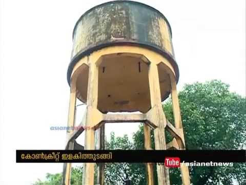 Water tank in dangerous condition near Women and Children's Hospital  in Alappuzha