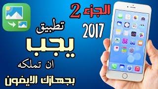 تطبيق يجب ان تملكه بجهازك الايفون (الجزء الثاني) 2017