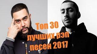 Топ 30 лучших рэп песен 2017