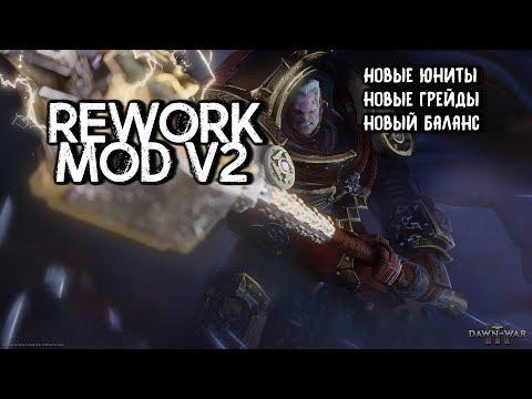 Warhammer 40000 Dawn Of War 3 💾 Rework Mod V2. Новые ЮНИТЫ!!!
