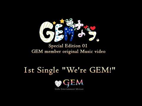 GEMなう。Special Edition(01) OMV 「We're GEM!」