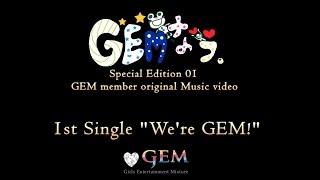 GEMなう。Special Edition(01) OMV 「We