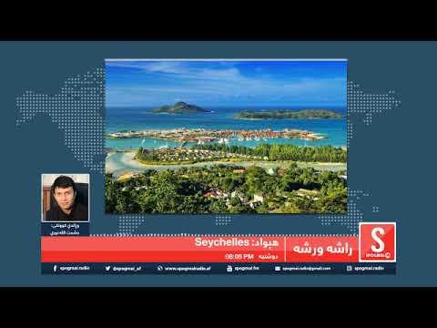 Seychelles- Rasha Warsha Program-Spogmai Radio-2018-12-10