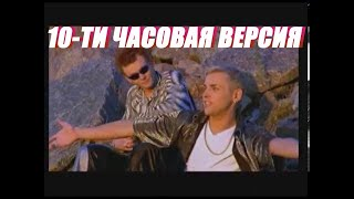 Отпетые мошенники - Люби меня (10 ЧАСОВАЯ ВЕРСИЯ)