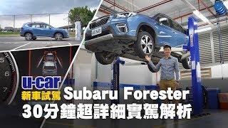 【實測】把Subaru Forester頂起來看仔細!完整試駕加碼EyeSight低速跟車與防撞測試、後座兒童安全座椅安裝:非直播30分鐘超詳細實駕解析(中文字幕) | U-CAR 新車試駕