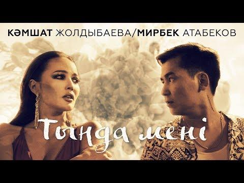 Кәмшат Жолдыбаева & Мирбек Атабеков - Тыңда мені - Видео из ютуба