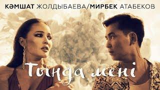 Кәмшат Жолдыбаева & Мирбек Атабеков - Тыңда мені
