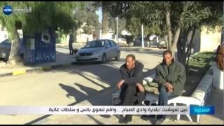 عين تموشنت: بلدية وادي الصباح.. واقع تنموي بائس وسلطات غائبة