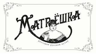 """Ресторан русской кухни """"Матрёшка"""""""