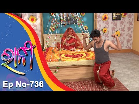 Ranee Ep 736  20th October 2017
