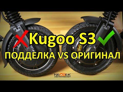 Kugoo S3 - как отличить оригинал от подделки?
