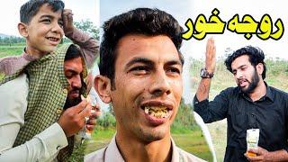 Roja Khoor New Pashto Funny Aw Islahi Video By Azi Ki Vines 2021