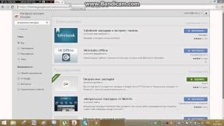Как добавить визуальные закладки в Google Chrome(Всем привет, в этом видео будет показано как добавить визуальные закладки в гугл хром. 1. Мы заходим в интерн..., 2014-07-07T02:46:00.000Z)