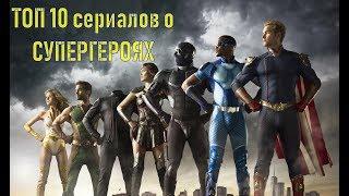 ТОП 10 лучших сериалов о супергероях