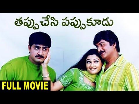 Tappuchesi Pappu Koodu Full Movie || Mohan Babu, Srikanth, Gracy Singh