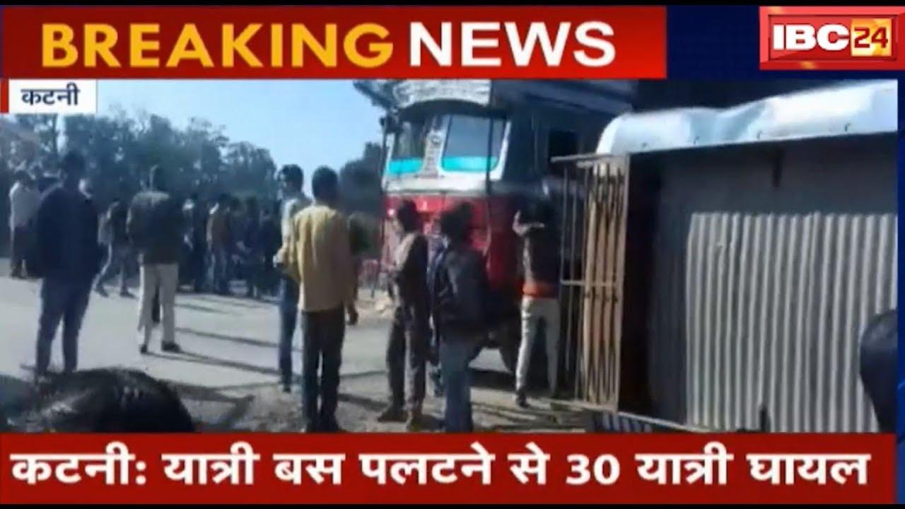 bus accident in katni: यात्री बस पलटने से 30