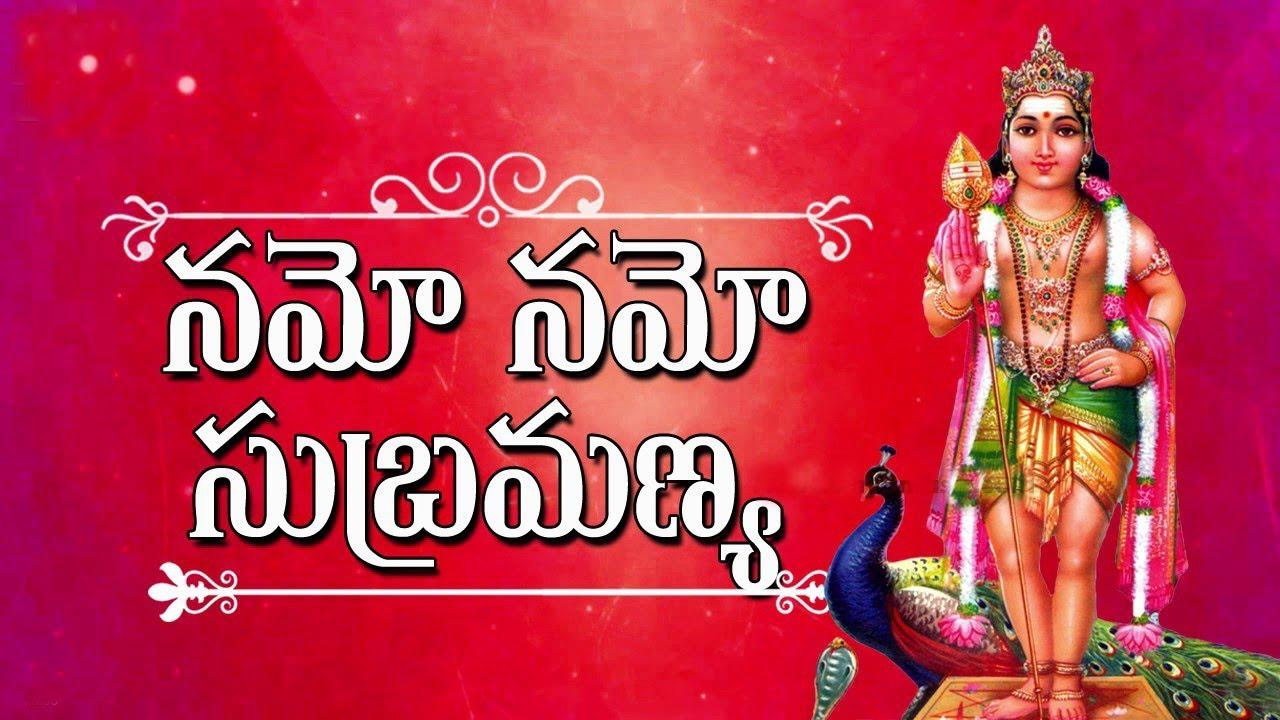 Tag subramanya swamy sahasranamam in Telugu