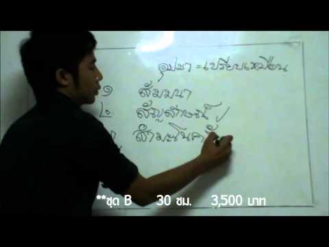 #3 เจาะข้อสอบภาษาไทยกพ. ภาคก. เทคนิค&สูตรลัด โดยนิด้าเฮ้า สถาบันติวรับราชการ