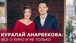 Куралай Анарбекова: о фильме «Брат или брак 2», встрече с Президентом, Сабурове и замужестве thumbnail