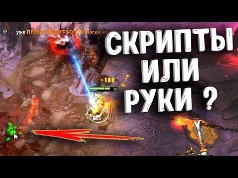СОЛЬ ОТ ТИНКЕРА ДОТА 2 - SOLO TINKER DOTA 2