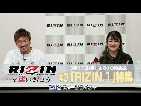 「RIZINで逢いましょう」〜RIZIN.1〜 by スカパー! | トレーラー