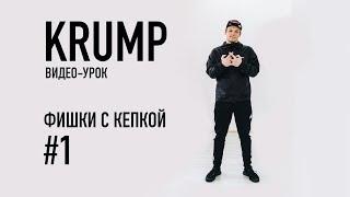 KRUMP Видео-урок | Фишки с кепкой №1 | Студия танцев YES! Саратов
