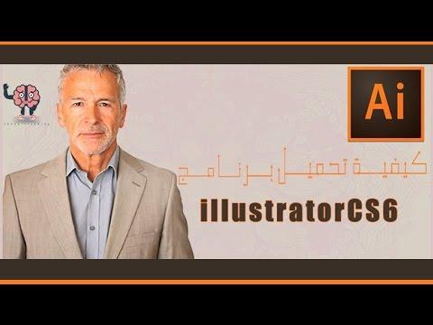 كيفية تحميل برنامج illustrator cs6 مثبت بحجم صغير جدا