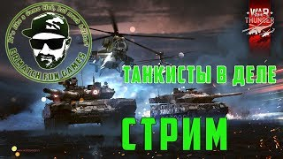🔴 War Thunder Online Web Stream Ночной  ПРИКОЛ