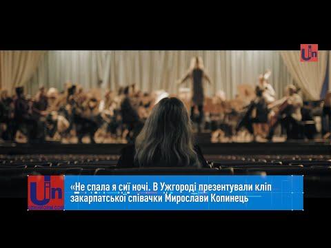 «Не спала я сиї ночі. В Ужгороді презентували кліп закарпатської співачки Мирослави Копинець