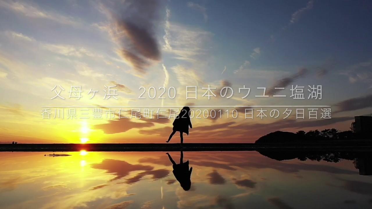 父母ヶ浜 天空の鏡のモデルさん!!日本のウユニ塩湖 20200110 ...