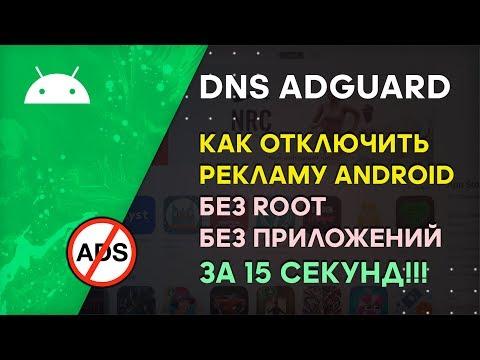 Как Отключить Рекламу на Андроиде в Хроме, Приложениях за 15 секунд   DNS Adguard
