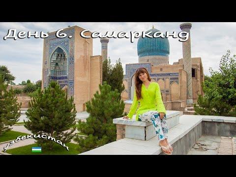 знакомства узбекистан - самарканд