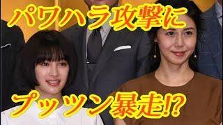 広瀬すずパワハラ松嶋菜々子へブチ切れ寸前状態! NHKの「朝ドラ」の現...