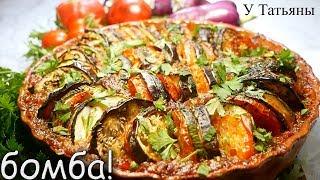 Ratatouille или РАТАТУЙ - самая настоящая ФРАНЦУЗСКАЯ ДЕРЕВЕНСКАЯ еда!!!
