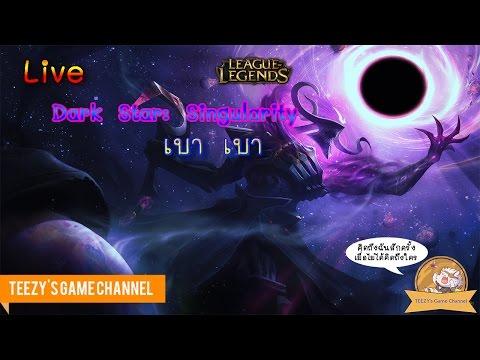 [Live] LOL Dark Star: Singularity เบา เบา
