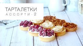 Тарталетки ассорти 2 | Cheese cake ru
