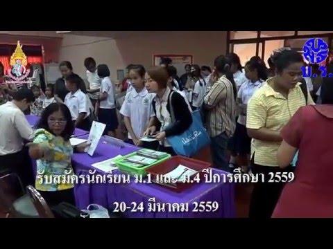 นมรบร 59 รับสมัครนักเรียนใหม่ ม 1 และ ม 4  ปีการศึกษา 2559 facebook