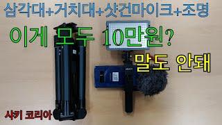 저예산 10만원 미만으로 나만의  유튜브 스튜디오 장비 마련하기 by 샤키코리아