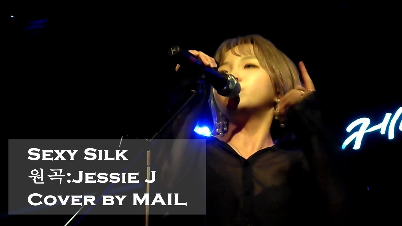 [Fancam] 180825 메일(MAIL) - Sexy Silk cover (원곡:Jessie J)