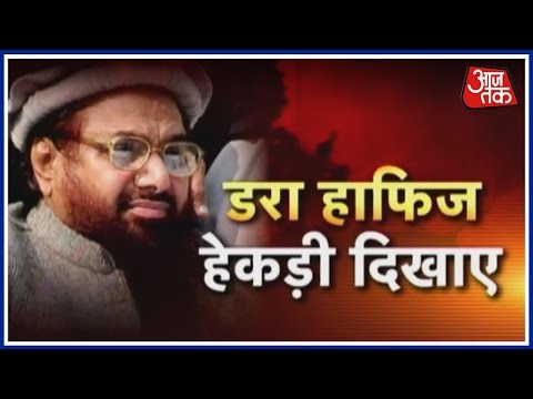Vishesh: US Is Pakistan's Real Enemy Claims Hafiz Saeed
