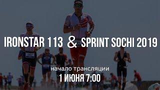 Прямая трансляция: IRONSTAR 113 & SPRINT SOCHI 2019