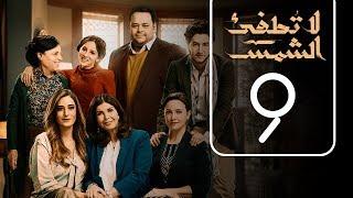 مسلسل لا تطفيء الشمس | الحلقة التاسعة | La Tottfea AL shams .. Episode No. 09