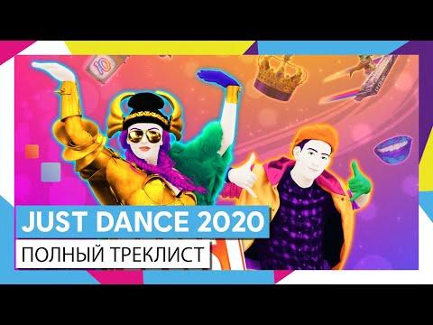 JUST DANCE 2020 - ПОЛНЫЙ ТРЕКЛИСТ [ОФИЦИАЛЬНОЕ ВИДЕО]