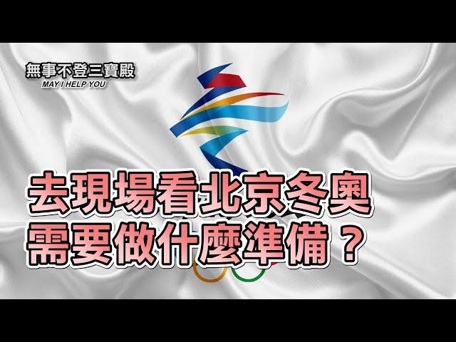 去現場看北京冬奧需要做什麼準備?