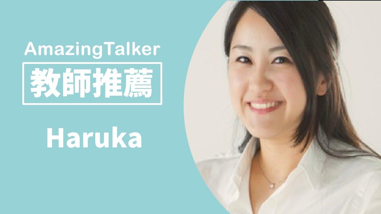 AmazingTalker 日文⎢Haruka 超人氣超親切可愛的日文教師 - YouTube